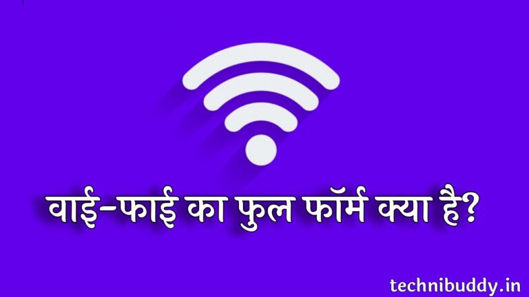 WiFi Ka Full Form Kya Hai